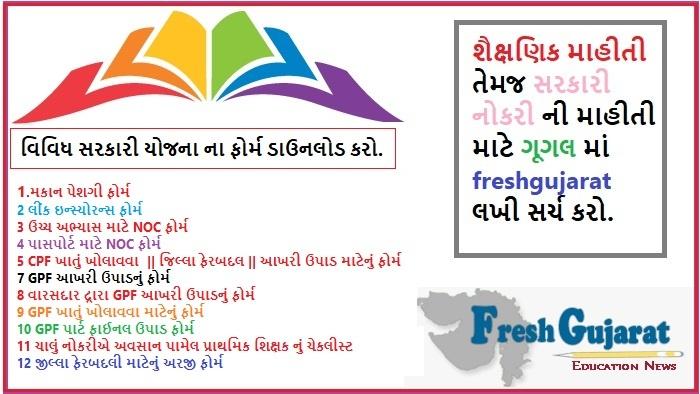 Gujarat Govt. Schemes Form Download