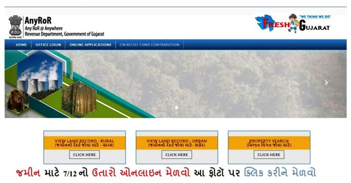 Anyror Gujarat 7/12 online