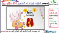 Guru Purnima Speech School