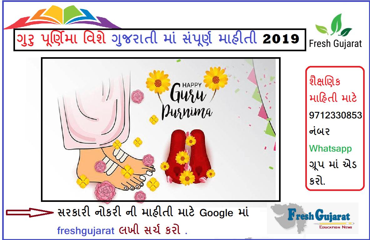 Guru Purnima Speech School