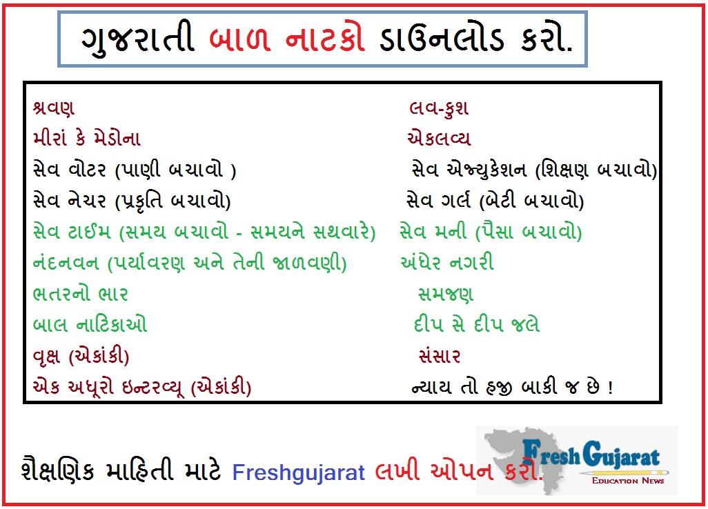 Gujarati Natako download