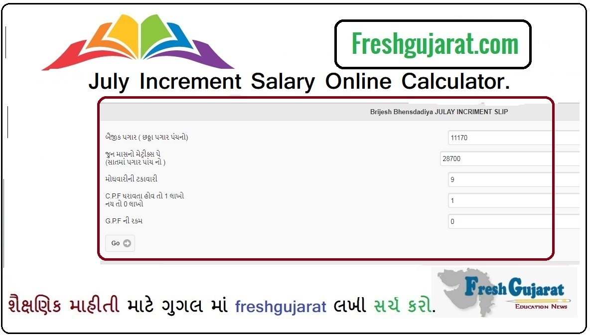 July Increment Online Salary Calculator