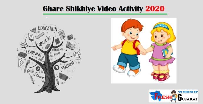 Std 1 Ghare Shikhiye Video Activity