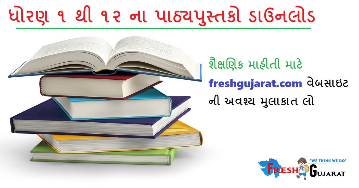 STD 1 Textbook Download