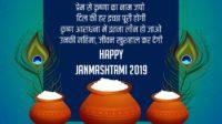Janmashtami whatsapp status images download