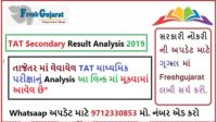 TAT Secondary Result Analysis