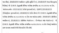 GSRTC Exam Date