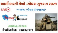 ndian Army Open Bharti Melo Godhra