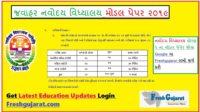 Navodaya Exam Model paper