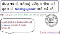 Aapanu Gujarat