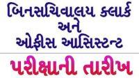 Bin Sachivalay Clerk & Office Assistant Exam Postponed
