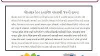Constable / Lokrakshak Important Notification