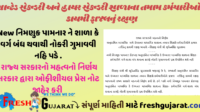 Gujarat Fajal Teacher Related Official Press Note
