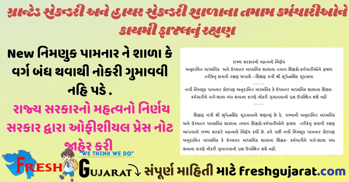 Gujarat Fajal Teacher Related Official Press Note