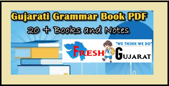 Gujarati Grammer Pdf Book Download