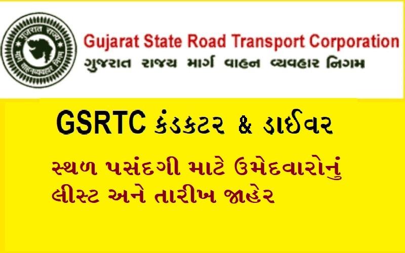 GSRTC Conductor Waiting List