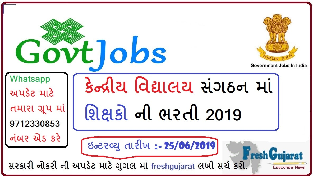 KVS Gandhinagar Teachers Recruitment