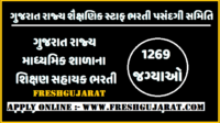 1269 Posts Government Secondary School