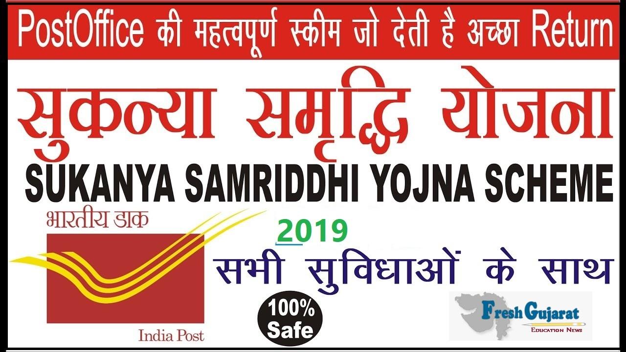 Sukanya Smrudhi Yojana