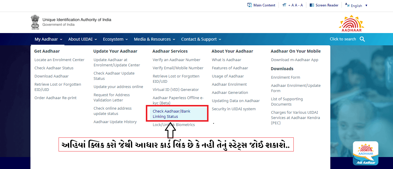 How to check if my bank account is linked with aadhar