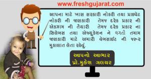 Vidhaysahayk Bharati All Usefull Details