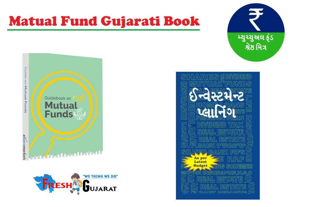 atual Fund Gujarati E-Book Download