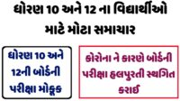 STD 10 exam News