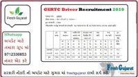 GSRTC Driver Recruitment 2019