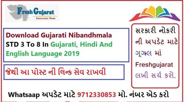 Gujarati Nibandh Mala