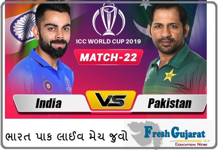 India Vs Pakistan Live Match