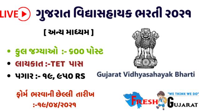 Gujarat Vidhyasahayak Bharti