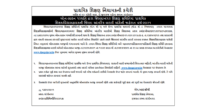Online Badli Camp Application