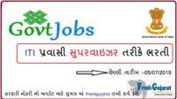 Pravasi Supervisor Instructor Recruitment