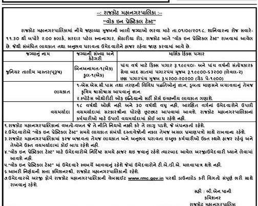 Rajkot Municipal Corporation (RMC) Recruitment 2018