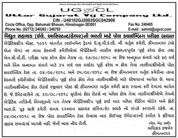 UGVCL Apprentice Lineman /Helper Exam Notification