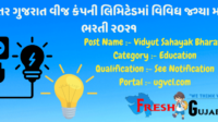 UGVCL [Vidyut Sahayak] Bharati
