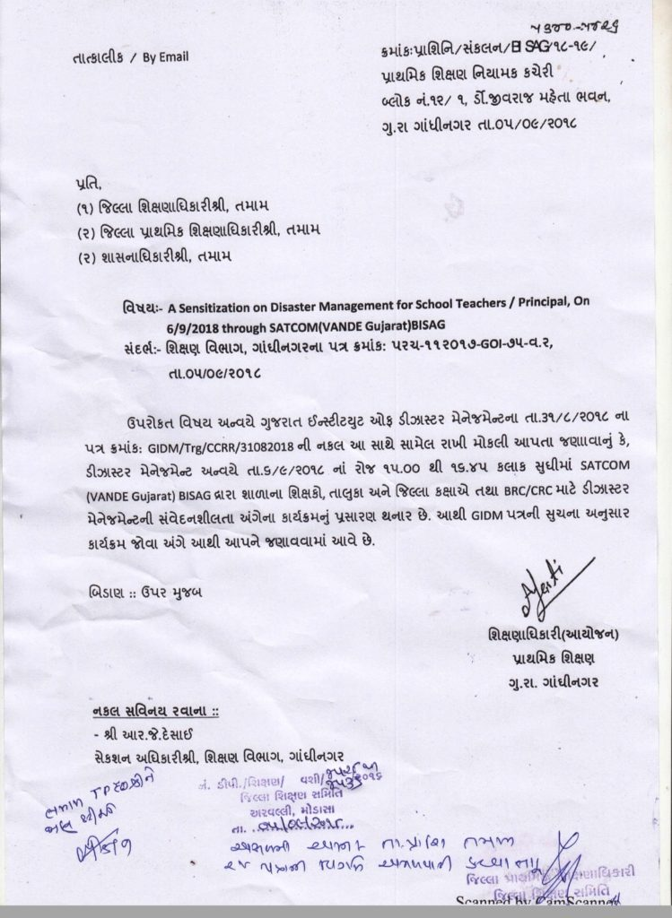 Vande Gujarat bisag Par A sensitization on Disaster Management  karykram Niharva Babat Paripatra