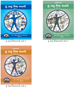 Hu Banu Vishv Manvi Part 1 - 2 - 3 GCERT Gk Book Free PDF