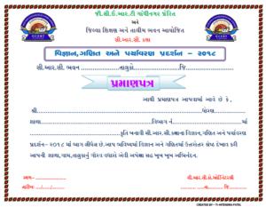 Science Fair Mate Vibhag banner And Student Pramanpatra