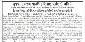 Vidhyasahayak Bharti Std 06 to 08