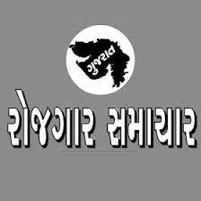 Gujarat Rojagar samachar 2018
