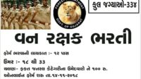 forest guard bharti 334 posts