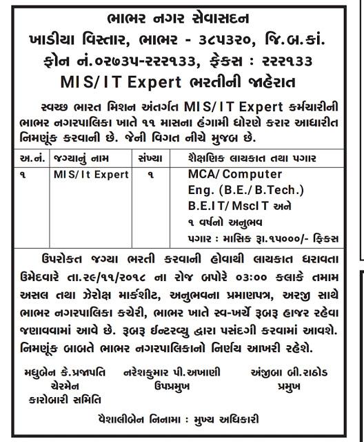 Bhambhar Nagarpalika Recruitment