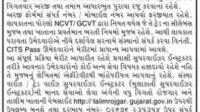 ITI Kalol Pravasi Supervisor Instructor Posts