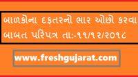 Balko Na Daftar No Bhar Ochho Karva Babat Paripatra Date 11-12-2018.