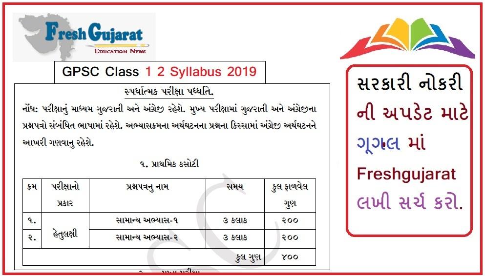 GPSC Class 1 2 Syllabus 2019