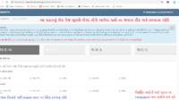 samarth online teacher training