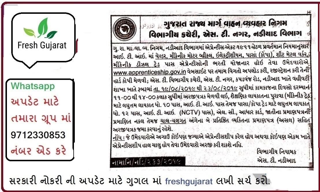 GSRTC Nadiad Recruitment