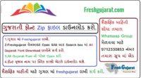 All gujarati font download zip file