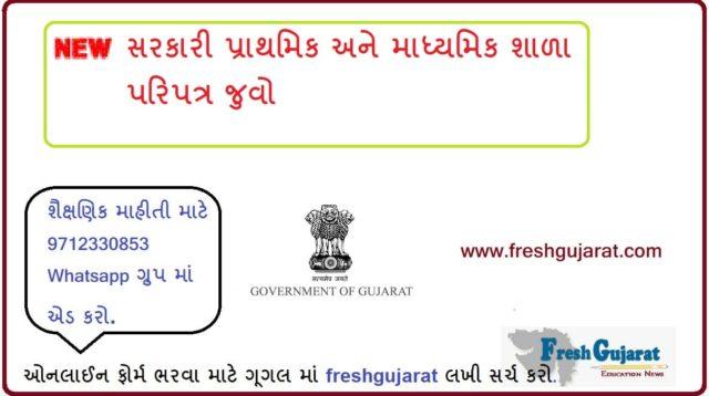 education department gujarat Paripatra